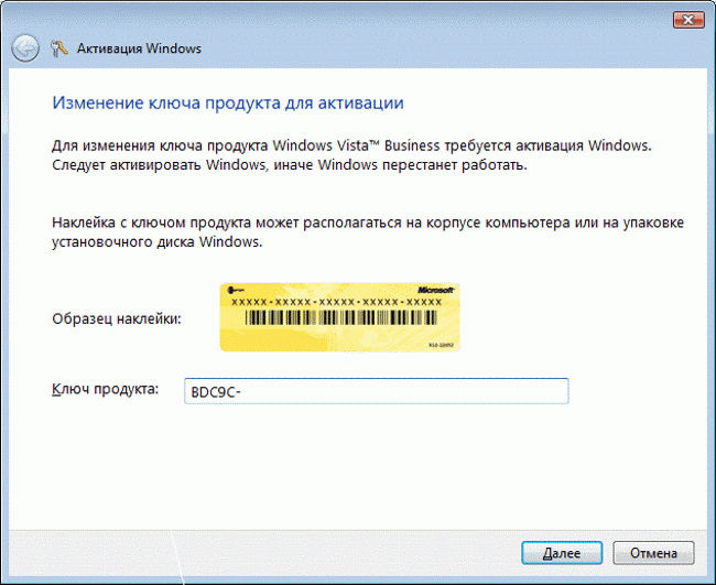 активация windows vista